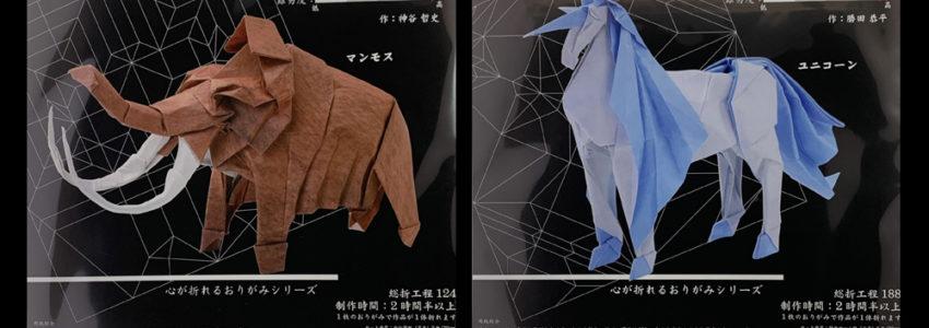 心が折れる折り紙セカンドシーズン①再び心を折りにやってきた超難解折紙!