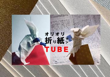 オリオリ折り紙マンTUBEはじめました