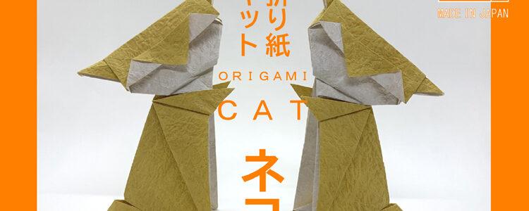 ネコの折り紙キット発売しました!