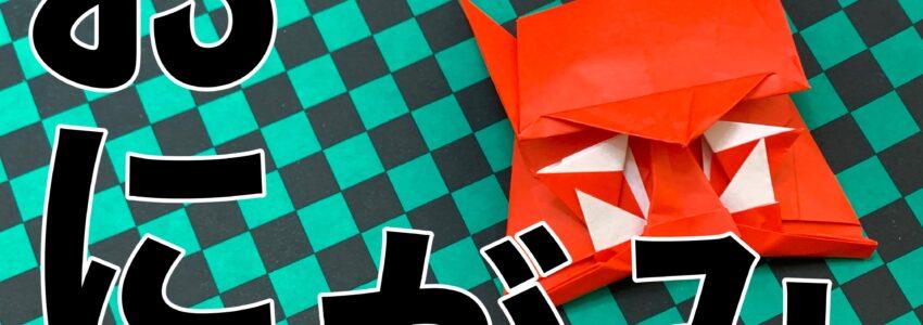 節分!オニの折り紙動画つくりました!